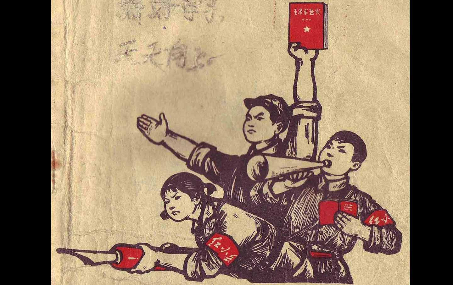 "Red Guards (with ""Quotations From Chairman Mao Tse-tung"" in hand) on the cover of an elementary school textbook from Guangxi, 1971."