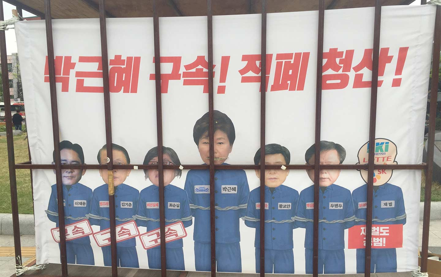 A sign in Gwangju calling for Park Geun-hye's imprisonment