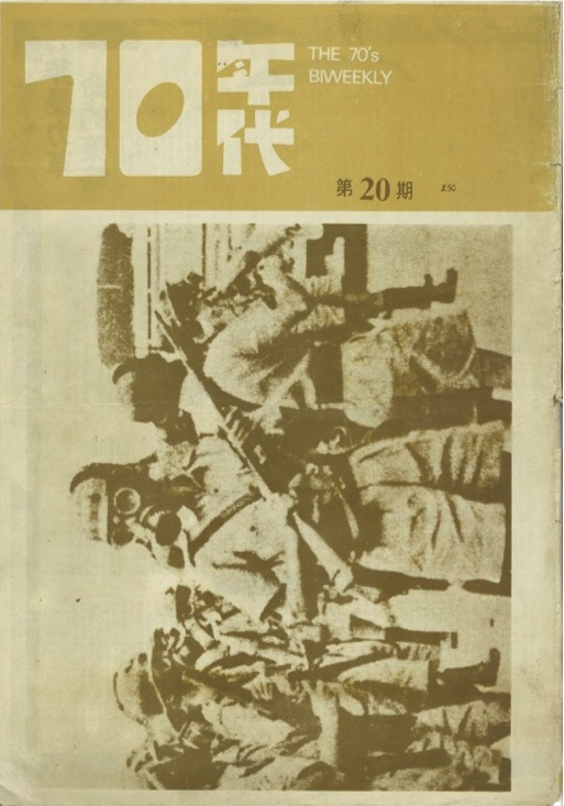 May 1971 issue of The 70's Biweekly