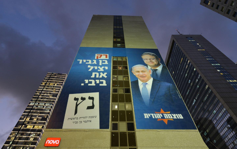 netanyahu-poster